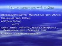 Причорноморський район Одеська (2млн 600тис) , Миколаївська (1млн 200тис) Хер...