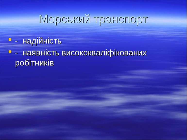 Морський транспорт - надійність - наявність висококваліфікованих робітників