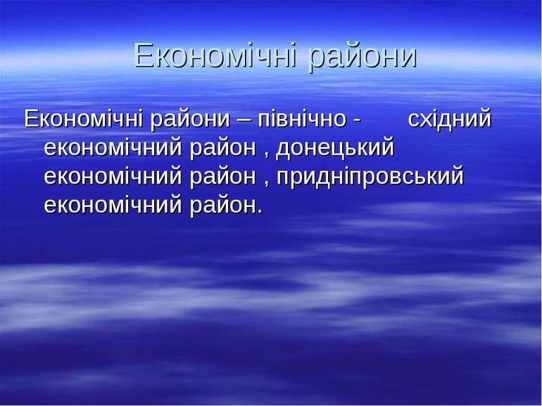 Економічні райони Економічні райони – північно - східний економічний район , ...