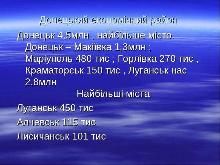 Донецький економічний район Донецьк 4,5млн , найбільше місто. Донецьк – Макії...