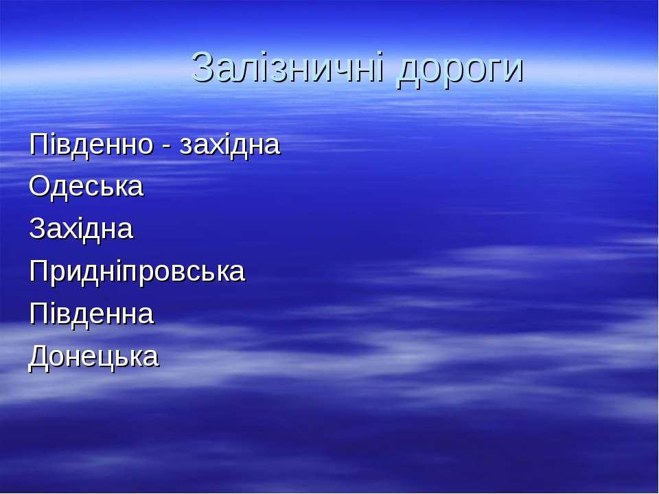 Залізничні дороги Південно - західна Одеська Західна Придніпровська Південна ...