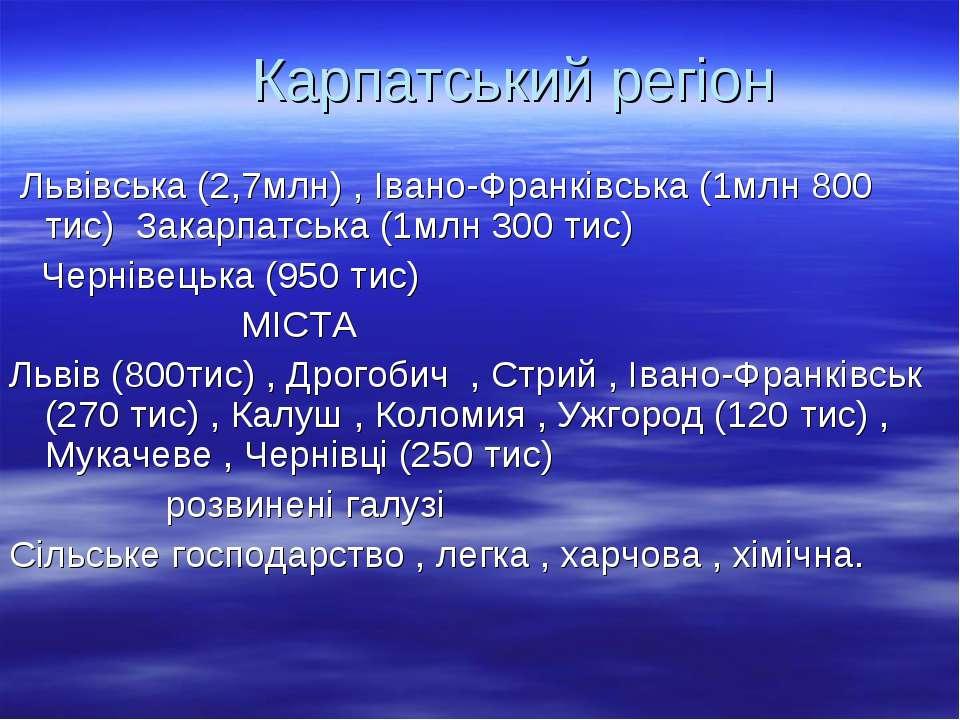 Карпатський регіон Львівська (2,7млн) , Івано-Франківська (1млн 800 тис) Зака...