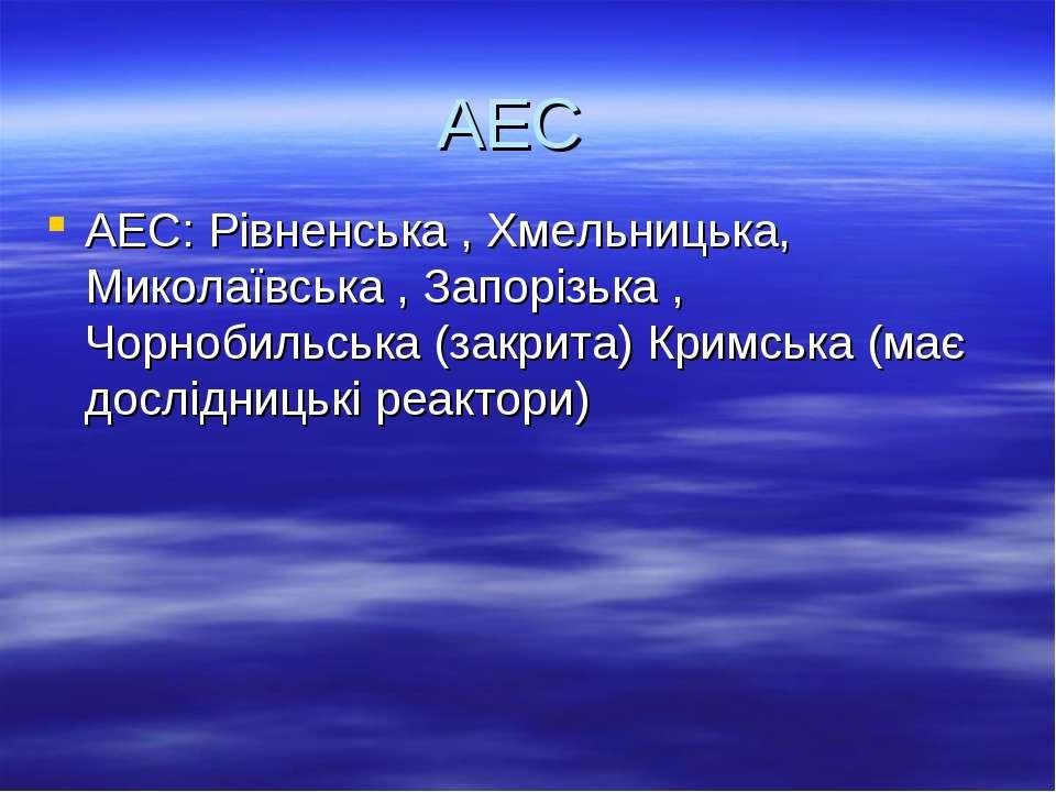 АЕС АЕС: Рівненська , Хмельницька, Миколаївська , Запорізька , Чорнобильська ...