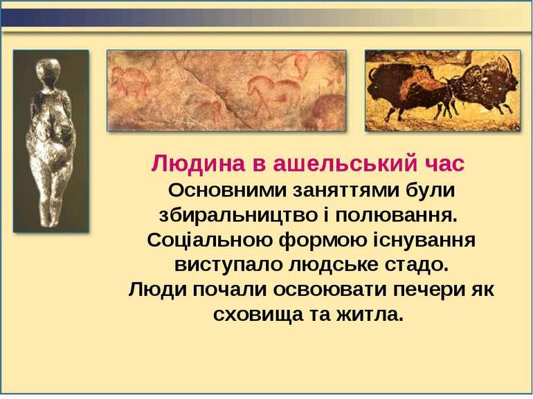 Людина в ашельський час Основними заняттями були збиральництво і полювання. С...