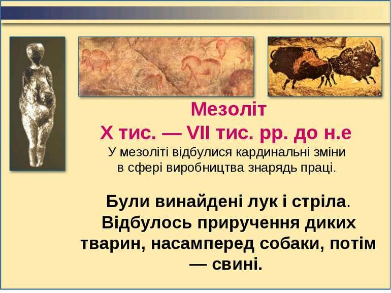 Мезоліт Х тис. — VII тис. pp. до н.е У мезоліті відбулися кардинальні зміни в...