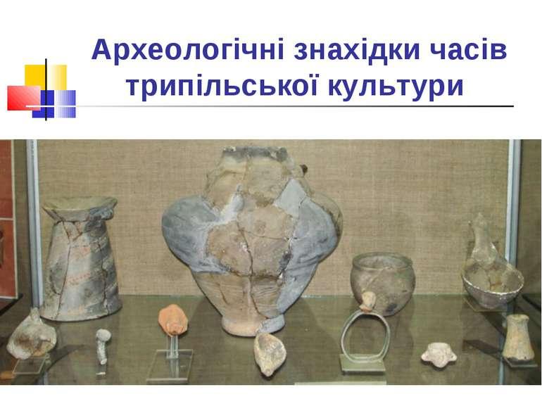 Археологічні знахідки часів трипільської культури