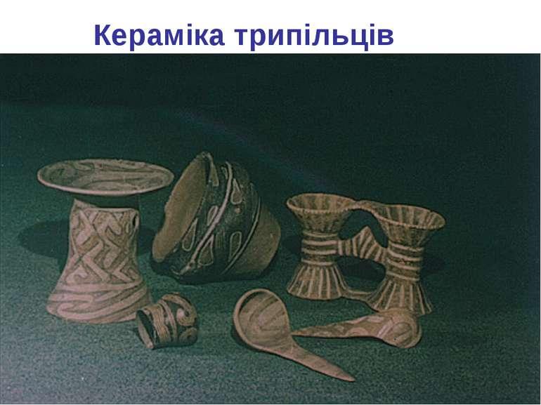 Кераміка трипільців