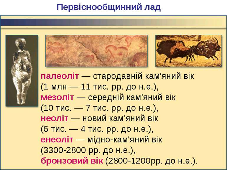 Первіснообщинний лад палеоліт — стародавній кам'яний вік (1 млн — 11 тис. pp....