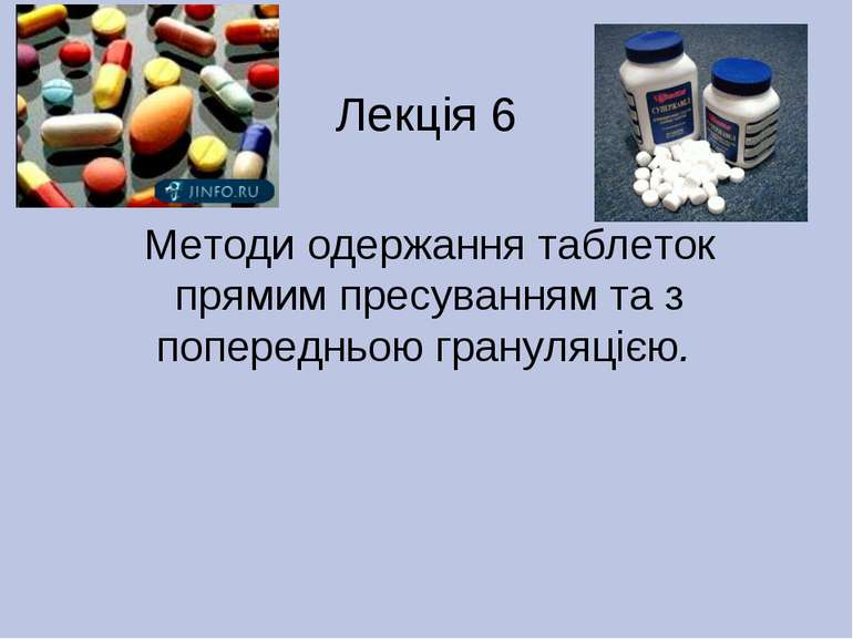 Лекція 6 Методи одержання таблеток прямим пресуванням та з попередньою гранул...