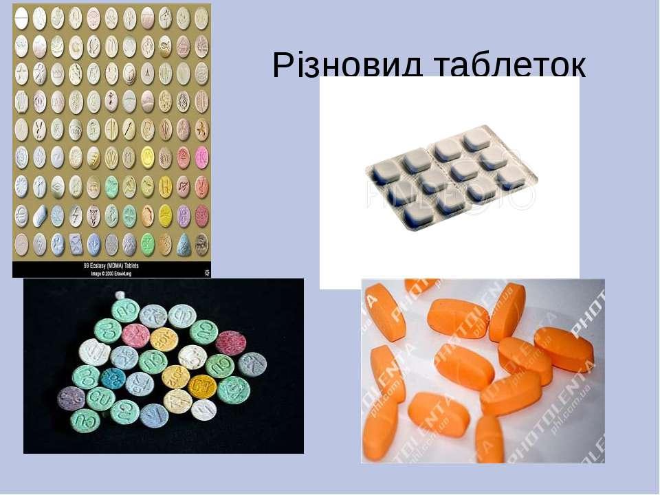 Різновид таблеток