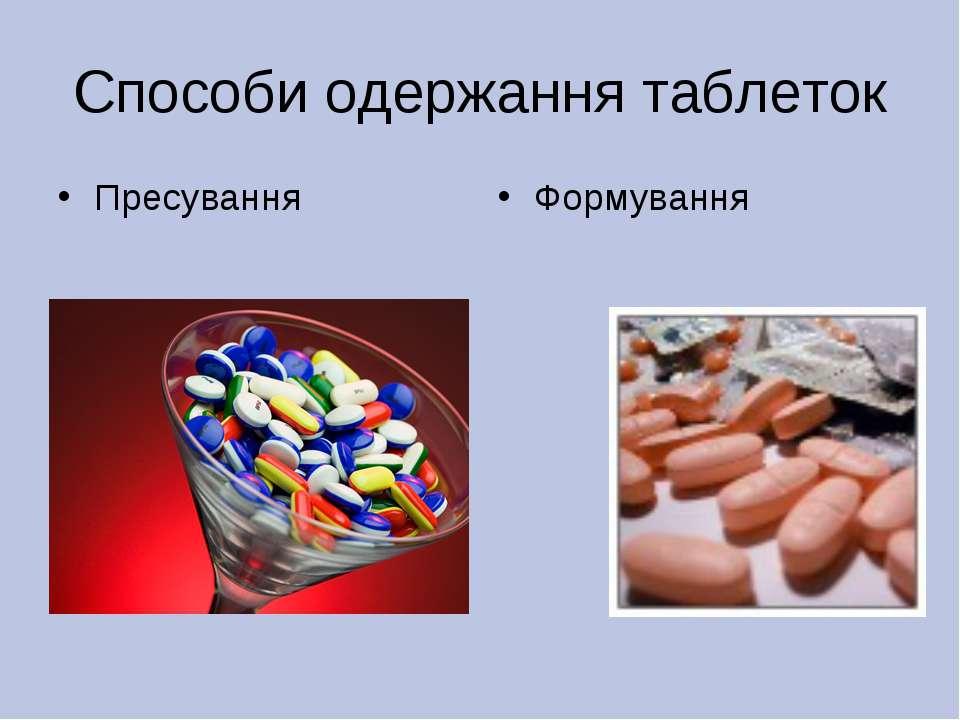 Способи одержання таблеток Пресування Формування
