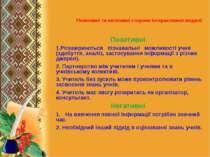Позитивні та негативні сторони інтерактивної моделі: Позитивні 1.Розширюються...