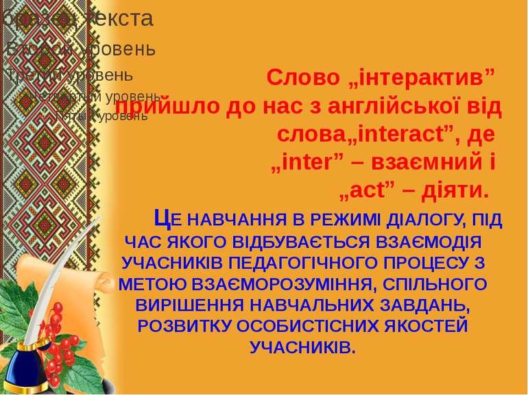 """Слово """"інтерактив"""" прийшло до нас з англійської від слова""""interact"""", де """"int..."""