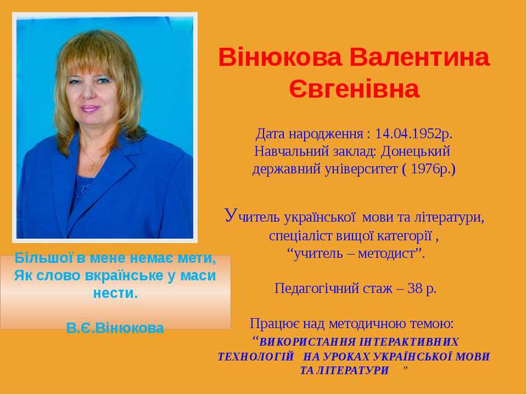 Вінюкова Валентина Євгенівна Дата народження : 14.04.1952р. Навчальний заклад...