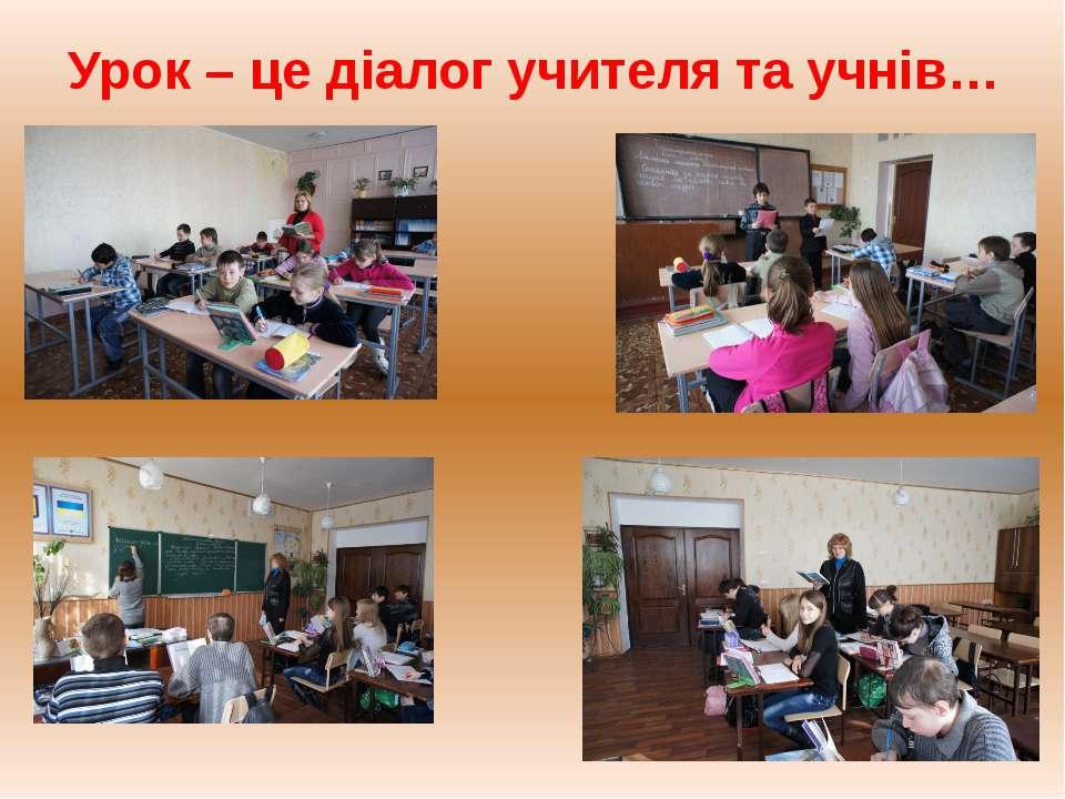 Урок – це діалог учителя та учнів…