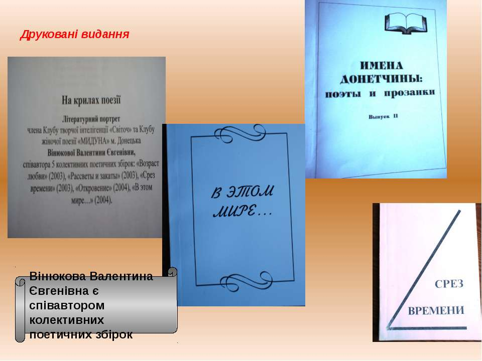 Друковані видання Вінюкова Валентина Євгенівна є співавтором колективних поет...