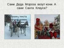 Сани Деда Мороза везут кони. А сани Санта Клауса?