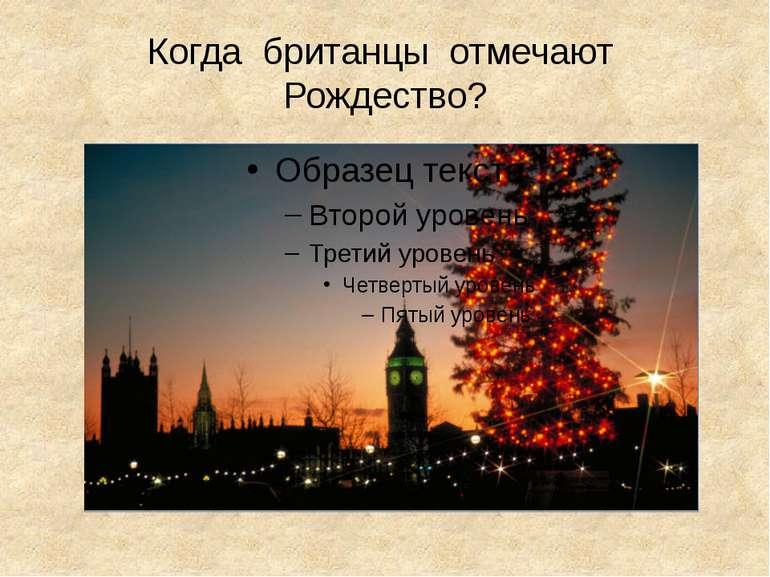 Когда британцы отмечают Рождество?
