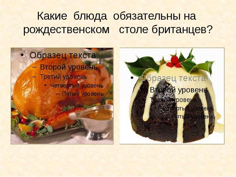 Какие блюда обязательны на рождественском столе британцев?