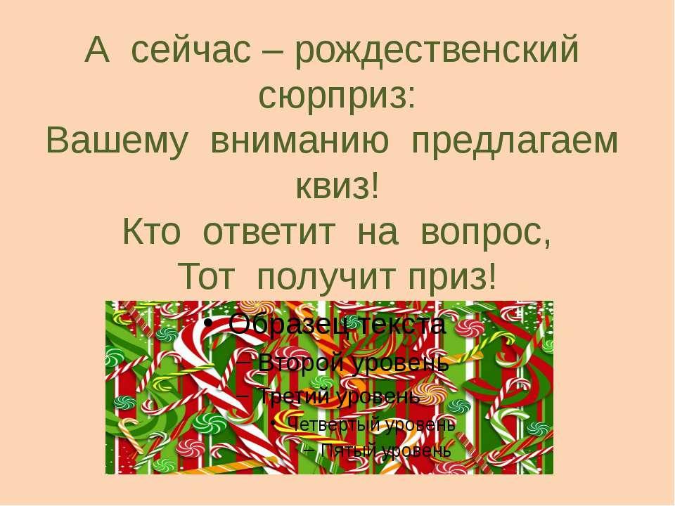 А сейчас – рождественский сюрприз: Вашему вниманию предлагаем квиз! Кто ответ...