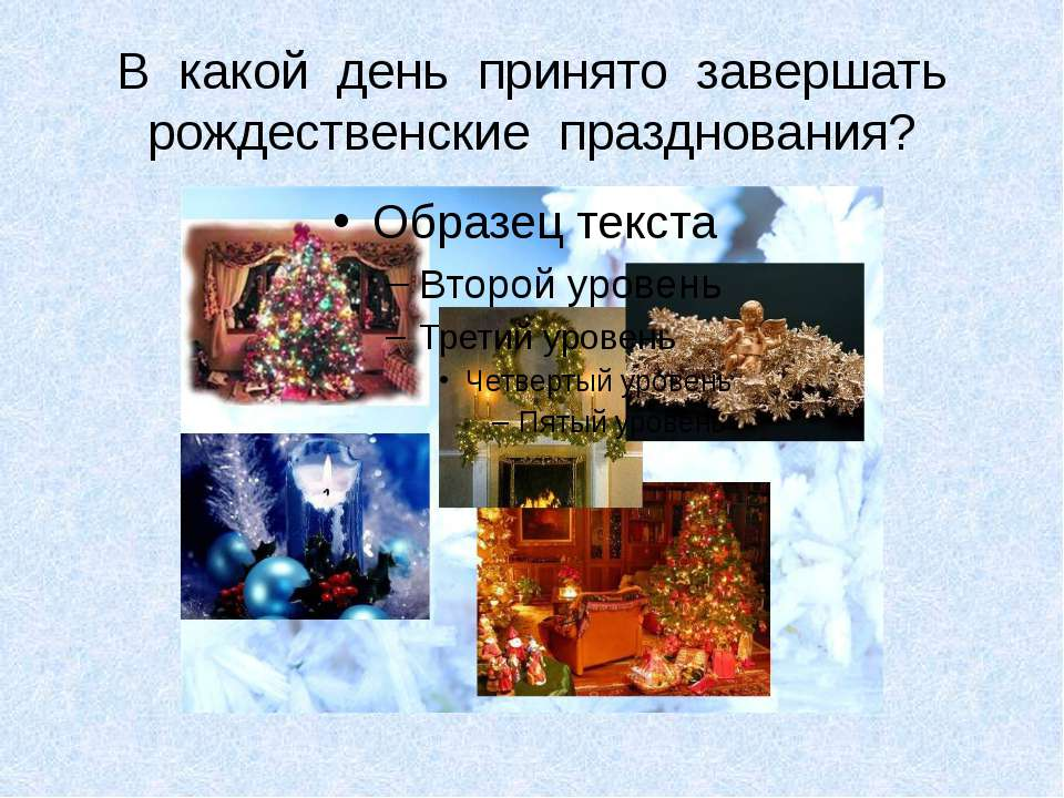 В какой день принято завершать рождественские празднования?