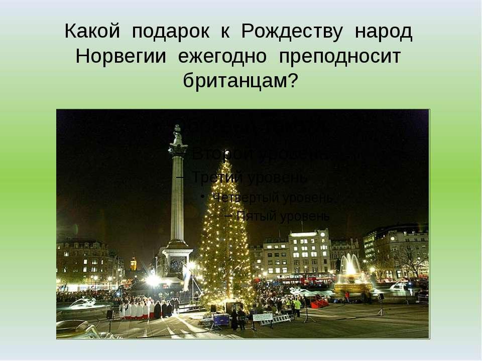 Какой подарок к Рождеству народ Норвегии ежегодно преподносит британцам?