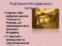 Розв'язання Молдавського питання Серпень 1652 відбулося весілля Тимоша та Роз...