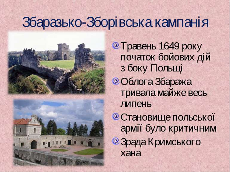 Збаразько-Зборівська кампанія Травень 1649 року початок бойових дій з боку По...