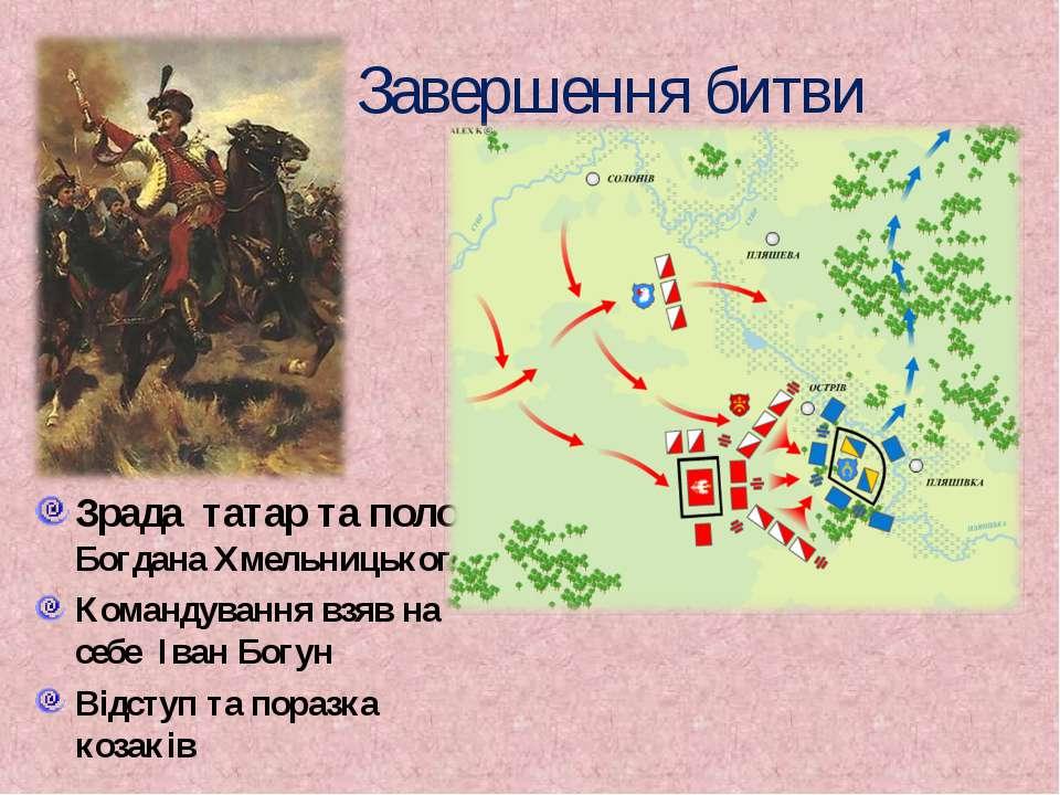 Завершення битви Зрада татар та полон Богдана Хмельницького Командування взяв...
