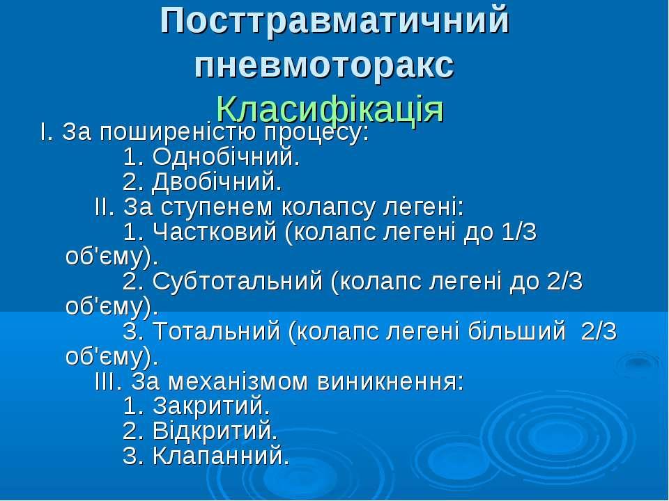 Посттравматичний пневмоторакс Класифiкацiя I. За поширенiстю процесу: ...