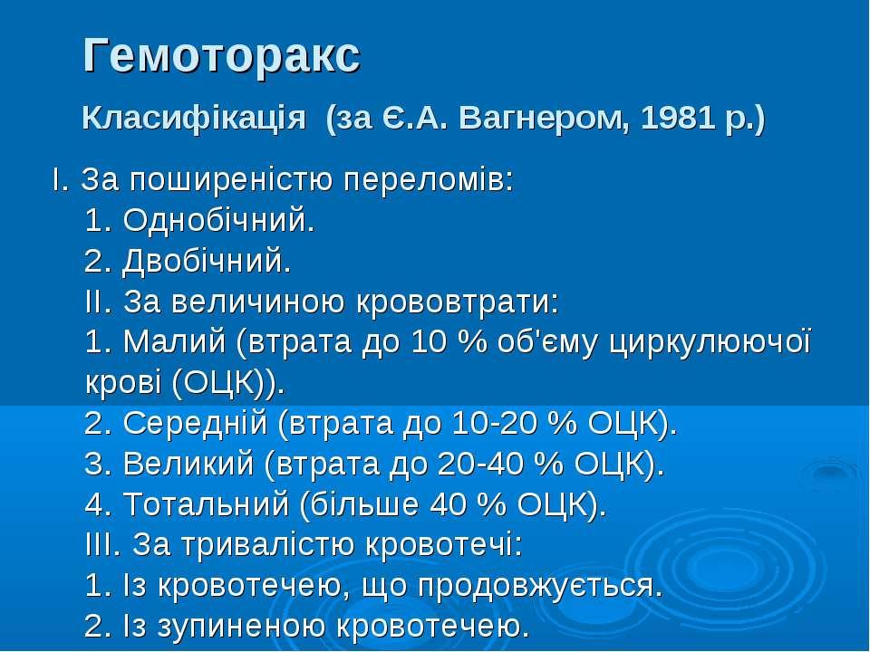 Гемоторакс Класифiкацiя (за Є.А. Вагнером, 1981 р.) I. За поширенiстю пере...