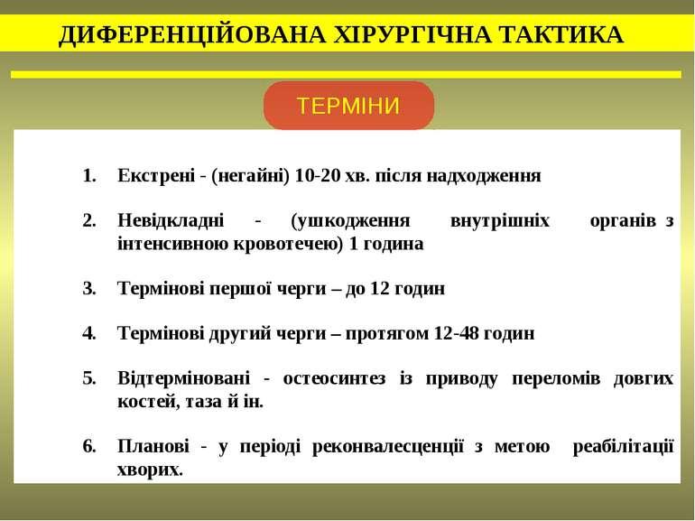 Екстрені - (негайні) 10-20 хв. після надходження Невідкладні - (ушкодження вн...