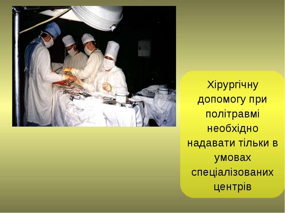 Хірургічну допомогу при політравмі необхідно надавати тільки в умовах спеціал...