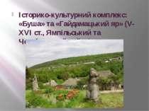 Історико-культурний комплекс: «Буша» та «Гайдамацький яр» (V- XVI ст., Ямпіль...