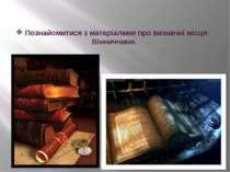 Познайомитися з матеріалами про визначні місця Вінниччини.