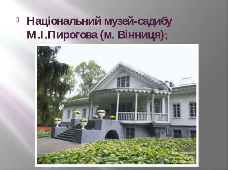 Національний музей-садибу М.І.Пирогова (м. Вінниця);