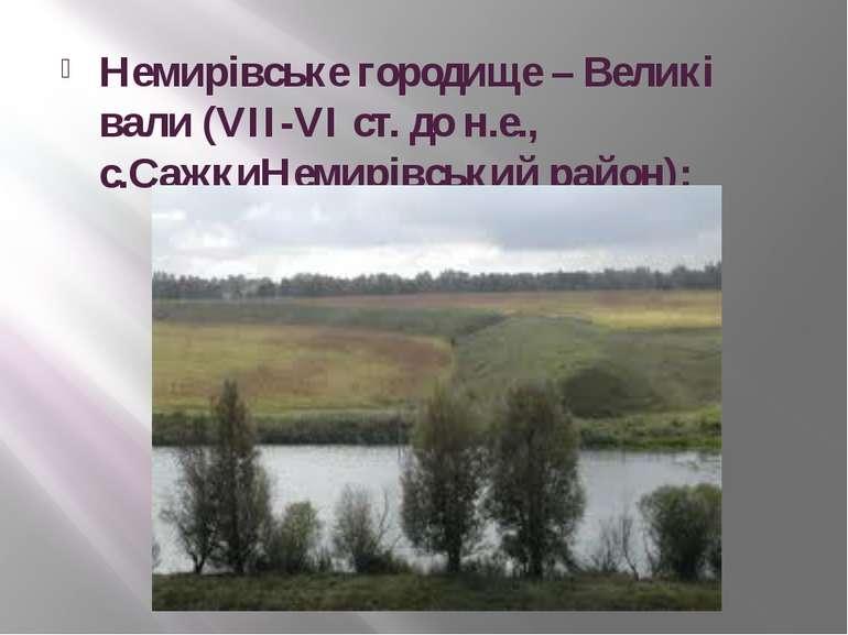 Немирівське городище – Великі вали (VII-VI ст. до н.е., с.СажкиНемирівський р...