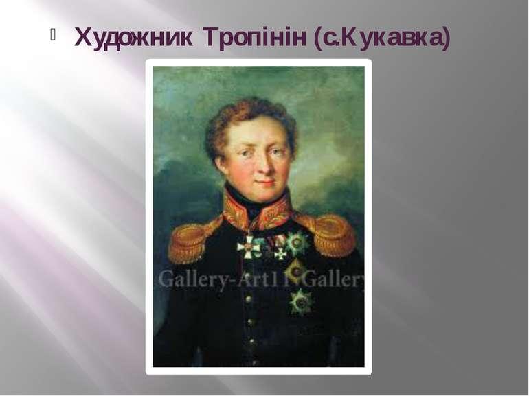 Художник Тропінін (с.Кукавка)