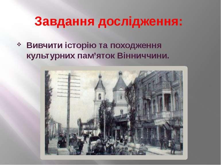 Завдання дослідження: Вивчити історію та походження культурних пам'яток Вінни...