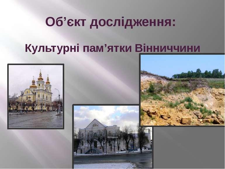 Об'єкт дослідження: Культурні пам'ятки Вінниччини