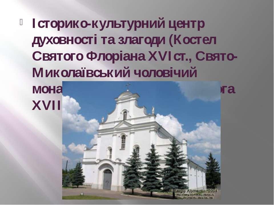 Історико-культурний центр духовності та злагоди (Костел Святого Флоріана XVIс...