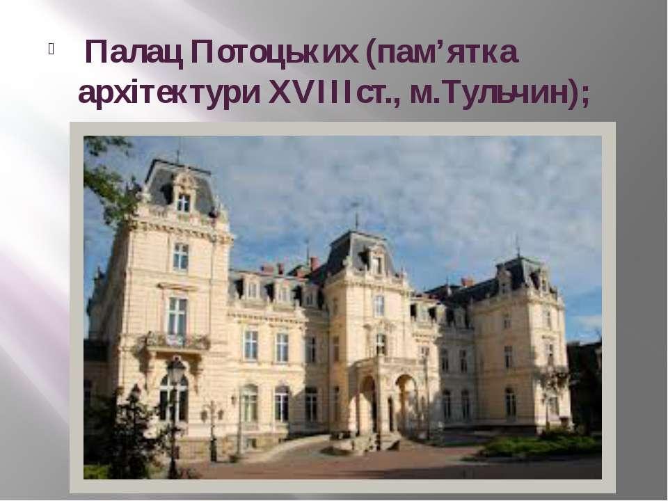 Палац Потоцьких (пам'ятка архітектури XVIIIст., м.Тульчин);