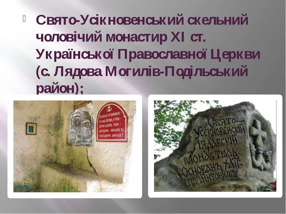 Свято-Усікновенський скельний чоловічий монастир XI ст. Української Православ...