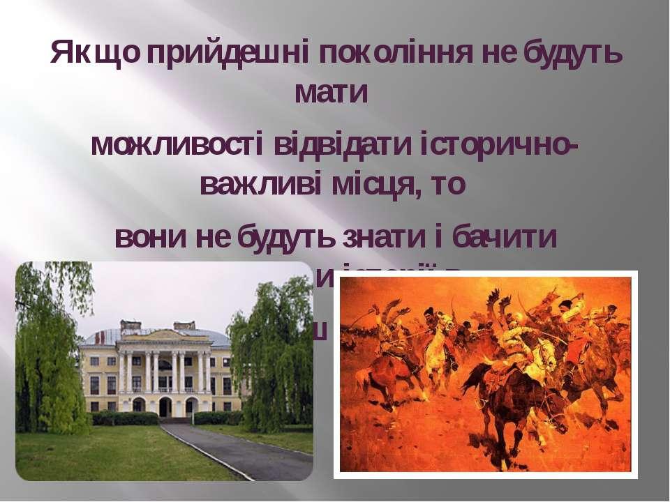 Якщо прийдешні покоління не будуть мати можливості відвідати історично-важлив...