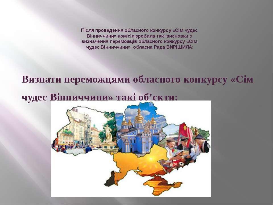Після проведення обласного конкурсу «Сім чудес Вінниччини» комісія зробила та...