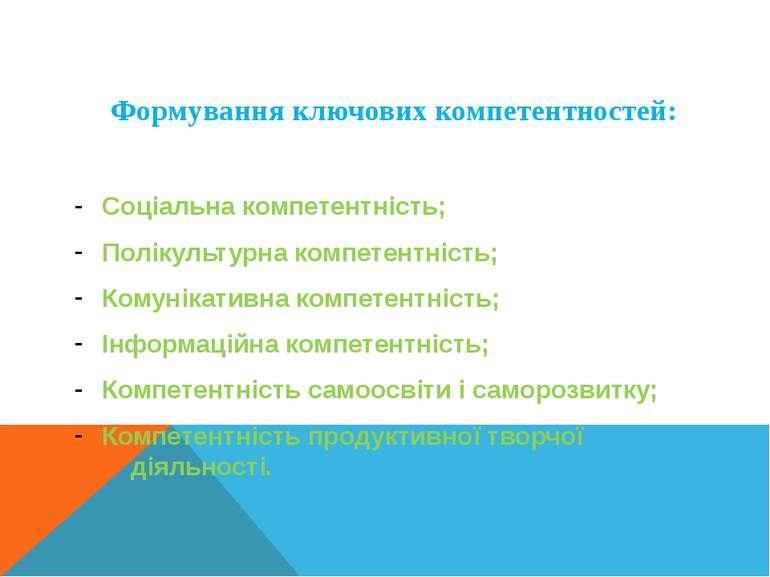 Формування ключових компетентностей: Соціальна компетентність; Полікультурна ...