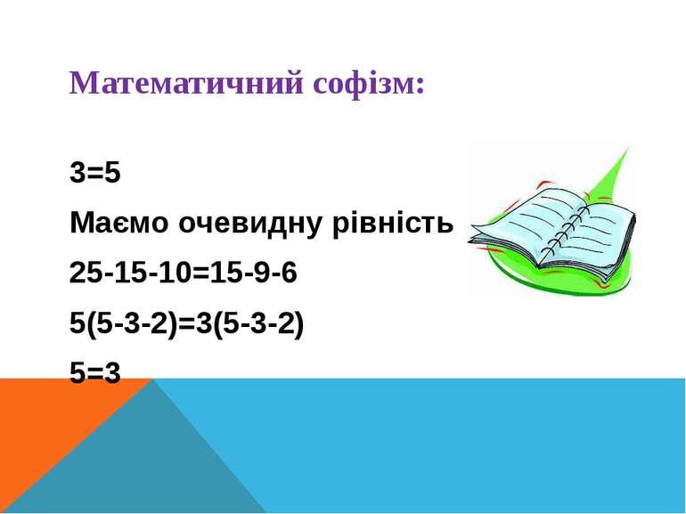 Математичний софізм: 3=5 Маємо очевидну рівність 25-15-10=15-9-6 5(5-3-2)=3(5...