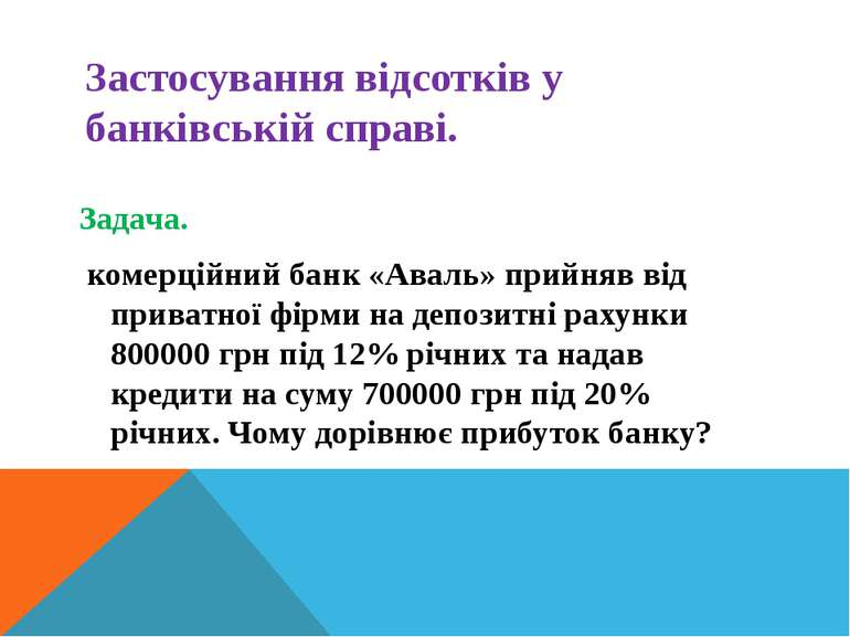 Застосування відсотків у банківській справі. Задача. комерційний банк «Аваль»...