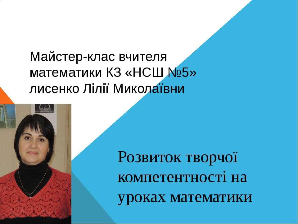 Майстер-клас вчителя математики КЗ «НСШ №5» лисенко Лілії Миколаївни Розвиток...