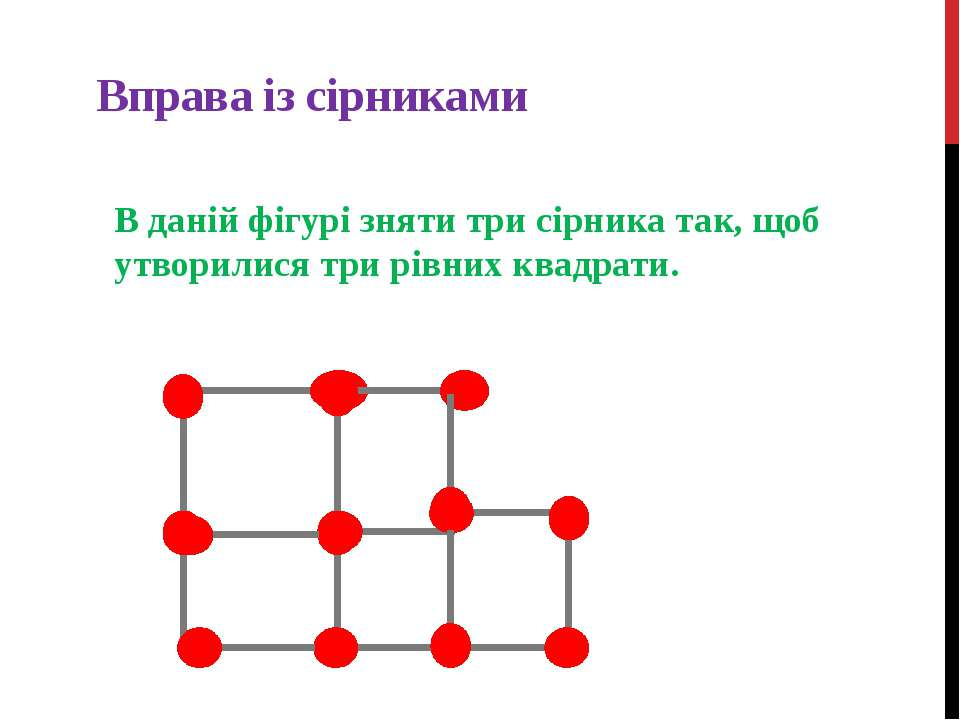 Вправа із сірниками В даній фігурі зняти три сірника так, щоб утворилися три ...